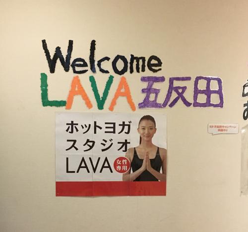 ホットヨガLAVA 五反田