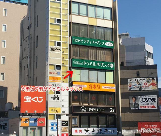 ドゥミルネサンス 五反田