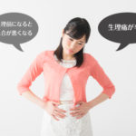 ヨガはpmsや生理痛に効果あり?